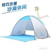 全自動速開沙灘帳篷戶外2人 遮陽棚釣魚帳篷單人雙人海邊簡易賬蓬 aj6499『科炫3C生活旗艦店』