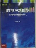 【書寶二手書T9/大學藝術傳播_AZM】收視率新聞學-台灣電視新聞商品化_林照真