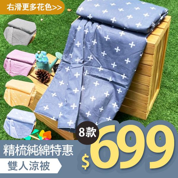 ◤全館83折◢涼被 / 雙人【精梳純棉-多款可選】 含兩件枕套 100%精梳純棉 戀家小舖 台灣製