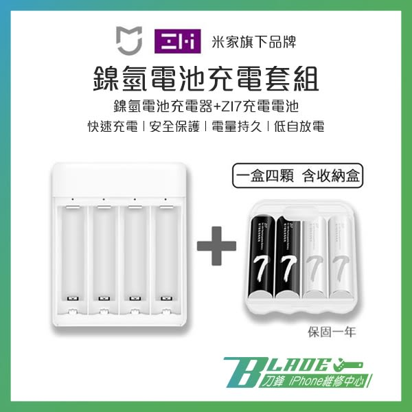【刀鋒】ZI7鎳氫電池充電套組 小米 米家 ZMI紫米 充電電池 4號電池 四號電池 環保電池 電池充電器