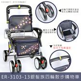 【恆伸醫療器材】ER-3103-13 銀髮族四輪散步車/買菜車/步行輔助車 (藍提花、輕量型可收合)