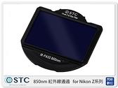 STC IR Pass 850nm 紅外線通過 內置型 濾鏡架組 for Nikon Z 系列相機 Z5 Z6 Z7 Z6II Z7II IR-Pass (公司貨)