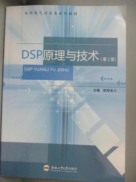 【書寶二手書T2/大學理工醫_EIW】DSP原理與技術(第2版本科電氣信息類繫列教材)_簡體_歐陽名三