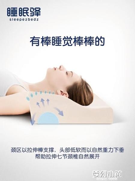 睡眠驛頸椎助睡眠單人護頸記憶棉保健枕頭成人男女家用慢回彈枕芯 夢幻小鎮