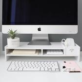 電腦螢幕架臺式筆記本電腦顯示器屏幕增高架ins辦公室桌面置物收納盒墊高架XW 快速出貨