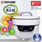 大同TATUNG 健康複合料理無水鍋 TSB-3016EA
