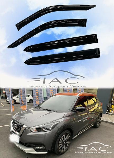 Nissan Kicks 17-19 台製晴雨窗 【IAC車業】