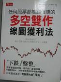 【書寶二手書T1/投資_YEK】任何股票都能翻倍賺的多空雙作線圖獲利法_相場師朗