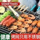 烤肉架 不銹鋼加厚燒烤爐家用燒烤架戶外碳烤爐木炭野外工具烤肉爐子架子 mks薇薇