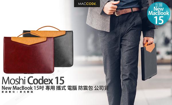 Moshi Codex MacBook Pro 16 / 15 吋 Touch Bar 專用 可攜式 電腦 防震包 公司貨