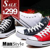 男鞋299元休閒鞋帆布鞋韓情侶鞋高筒鞋素色綁帶鞋女鞋【09S0330】
