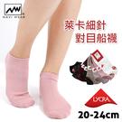 【衣襪酷】萊卡細針 對目船襪 踝襪 隱形襪 台灣製 NAVI WEAR