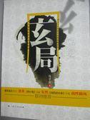 【書寶二手書T1/一般小說_WFO】玄局_烏子_簡體書