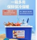 保溫箱 保溫箱冷藏箱便攜車載商用擺攤冰袋戶外冰箱泡沫釣魚冰塊保鮮冰桶【免運快出】