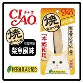 【CIAO燒】本鰹魚條-HK-01-柴魚風味*6包組(D002C71-2)