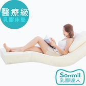 【sonmil乳膠床墊】醫療級 10公分 單人床墊3尺 基本型_取代獨立筒床墊彈簧床墊宿舍床墊
