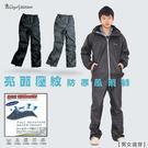 【JoAnne就愛你】雙龍牌亮光壓紋雨褲 防水工作褲 中性款 (不滲水、鬆緊式、調整扣) ER4180