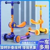 滑板車 兒童新款2-6-8-12歲可坐可滑玩具車三合一男女孩三輪溜溜車 阿宅