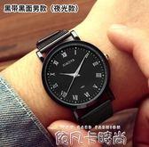 韓版新款概念超薄星空時尚潮流學生手錶男士全自動非機械防水男錶 依凡卡時尚