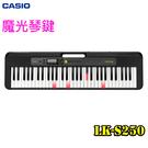 【非凡樂器】CASIO LK-S250 魔光電子琴 61鍵 可手提 方便攜帶 魔光琴鍵引導學習(初學推薦款)