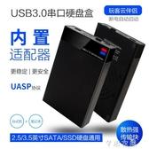 硬盤盒3.5/2.5英寸通用保護殼底座usb3.0固態SSD機械改移動硬盤臺式機筆記本電腦外置sata讀取器