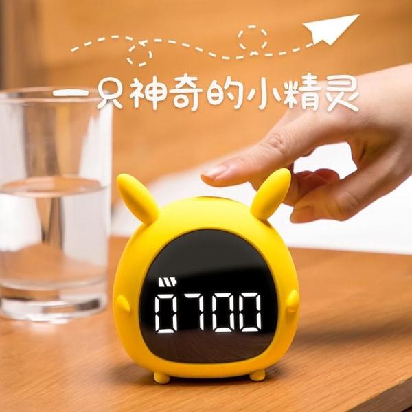 鬧鐘靜音學生電子計時器簡約宿舍可充電創意智慧夜光兒童卡通可愛 快速出貨
