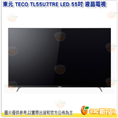 含視訊盒 + 安裝 東元 TECO TL55U7TRE LED 55吋 液晶電視 液晶顯示 低藍光 4K
