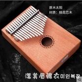 拇指琴17音卡靈巴琴kalimba初學者手指鋼琴卡林巴琴卡淋巴 漾美眉韓衣