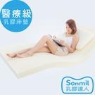 【sonmil乳膠床墊】醫療級 7.5公分 單人特大床墊4尺 防蟎防水透氣型_取代獨立筒彈簧床墊