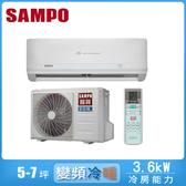 好禮送★【SAMPO聲寶】5-7坪變頻分離式冷暖冷氣AU-QC36DC/AM-QC36DC