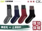 GK-7101 台灣製 GK 點點毛巾底止滑毛襪 裏起毛 厚地保暖 室內止滑襪 男女適用