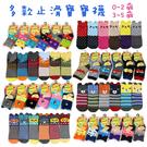 【衣襪酷】下殺!可愛保暖 止滑寶寶襪 男/女 多款系列 台灣製 貝柔pb