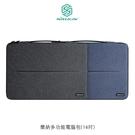 【愛瘋潮】NILLKIN 簡納多功能電腦包(14吋) / (16吋) 可當支架 手提包 手拿包 防潑水 防刮