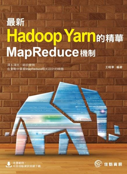 (二手書)最新Hadoop Yarn的精華:MapReduce機制