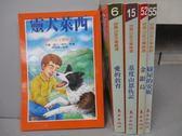 【書寶二手書T8/兒童文學_ICF】靈犬萊西_愛的教育_金銀島_綠屋的安妮等_共5本合售