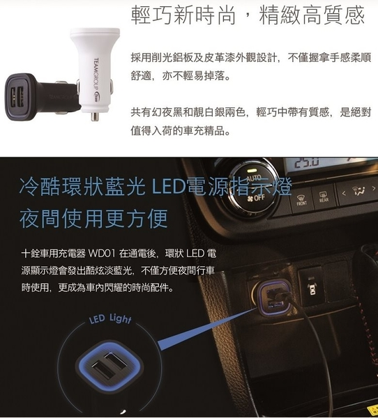 【賠售+折100元+免運】TEAM 十銓 車充 WD01 4.8A (2.4A+2.4A) USB 雙孔車用充電器 (藍光LED電源指示光圈)X1