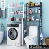 落地衛生間浴室置物架收納用品用具洗手間洗衣機臉盆廁所馬桶架子