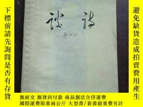 二手書博民逛書店罕見《談詩》Y14328 郭小川 上海文藝出版社 出版1978