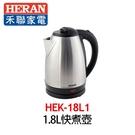 【HERAN 禾聯】 1.8L不鏽鋼快煮壺 HEK-18L1