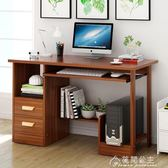 電腦桌臺式家用書桌簡約學生經濟型簡易辦公桌子臥室學習桌寫字臺花間公主igo