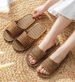 拖鞋女 涼拖鞋家用夏季男士藤草編竹子女室內家居家亞麻防滑夏天軟底地板 交換禮物