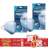萊潔 防霾 PM2.5 3D立體口罩-藍 (2入/包)【杏一】