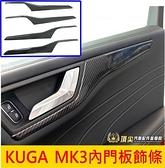 FORD福特【KUGA MK3內門板飾條】2020-2022年 NEW KUGA內裝改裝 車門卡夢飾條 內門飾板