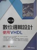 【書寶二手書T6/大學理工醫_DRH】數位邏輯設計:使用VHDL(第三版)_古頤榛, 賴清羽