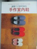 【書寶二手書T1/美工_YGP】讓腳ㄚ子會呼吸的手作室鞋:For man.For woman.For kid…