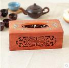 原木縷空鑲貝花創意抽紙盒紙巾盒餐巾盒