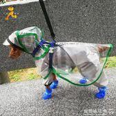 狗狗雨衣   泰迪比熊雪納瑞法斗透明寵物防水雨披小型犬柯基夏裝衣服  歐韓流行館