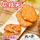 【北之歡】《花枝天1斤YAMASA火鍋料》 ㊣日本原裝進口