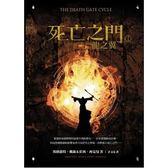#【5折】死亡之門1:龍之翼(全新封面)