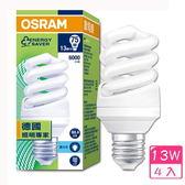 『歐司朗OSRAM』13W 螺旋燈泡-4入組